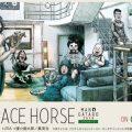 JRAスペシャルコンテンツ「TERRACE HORSE ~テラスホース~」で主演を務める竹達彩奈さんが11月10日(日)の東京競馬場に登場!