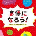 声優の江口拓也・八代拓のインターネット番組「さんたく!!!」にカードゲーム「声優になろう!」が登場!