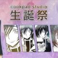 CookpadTVが運営するcookpad studioの第三弾コラボは、TVアニメ「コードギアス 反逆のルルーシュ」!主人公のルルーシュの誕生日を祝う「cookpad studio 生誕祭」を開催!