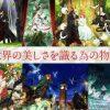 【Anique】第4弾『魔法使いの嫁』の取り扱いが決定!