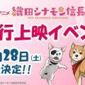 TVアニメ「織田シナモン信長」 EDテーマは堀内犬友らによるメインキャラクターたちが歌唱!