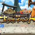 『セブンナイツ』×『七つの大罪』コラボ復刻! オリジナルストーリーが描かれるイベントマップ登場