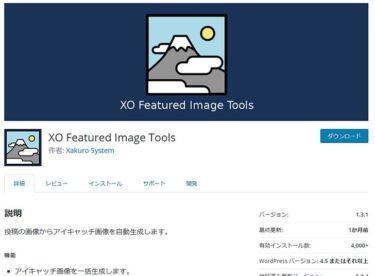 XO Featured Image Tools は外部のリンク画像をワードプレスに取り込んで、自動でアイキャッチまで表示