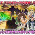 TVアニメ新シリーズ『七つの大罪 神々の逆鱗』と、ゲームアプリ『モンスターコレクト』のコラボが実現!
