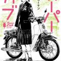 女子高生×バイクの青春譚『スーパーカブ』のアニメ化企画が進行中