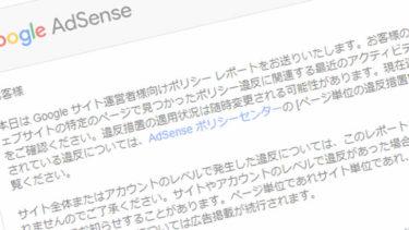 AdSense サイト運営者向けポリシー違反レポート が来た!アダルトコンテンツ問題