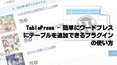 TablePress – 簡単にワードプレスにテーブルを追加できるプラグインの使い方