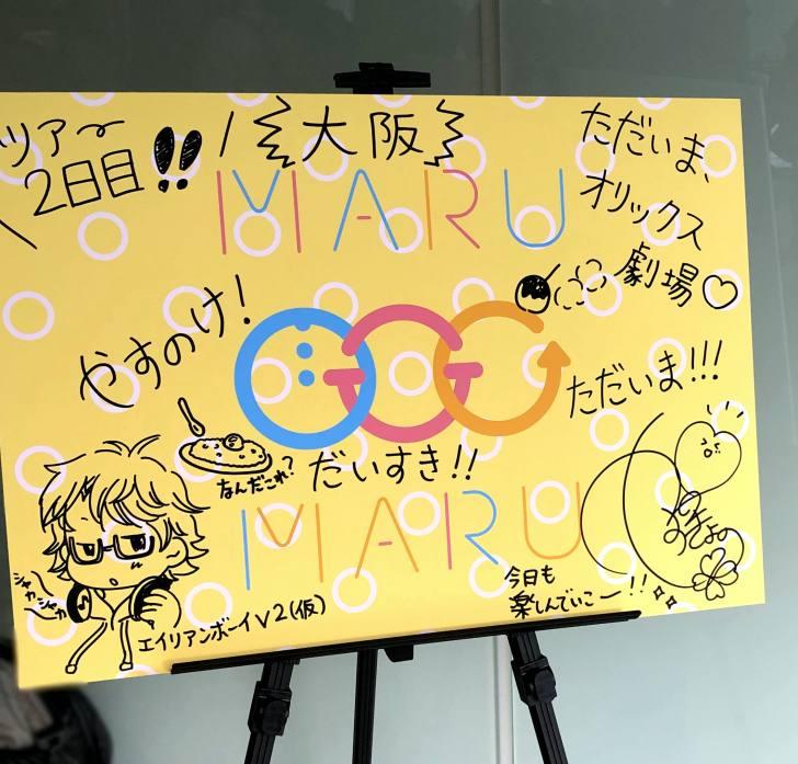 安野希世乃 2nd LIVEツアー2019「〇。」大阪公演に行ってきました!