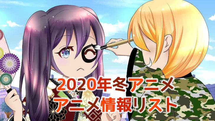 2020冬アニメ情報リスト