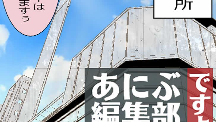 【4コマまんが】あにぶ編集部ですよ15本目『ヤギ子の野望』