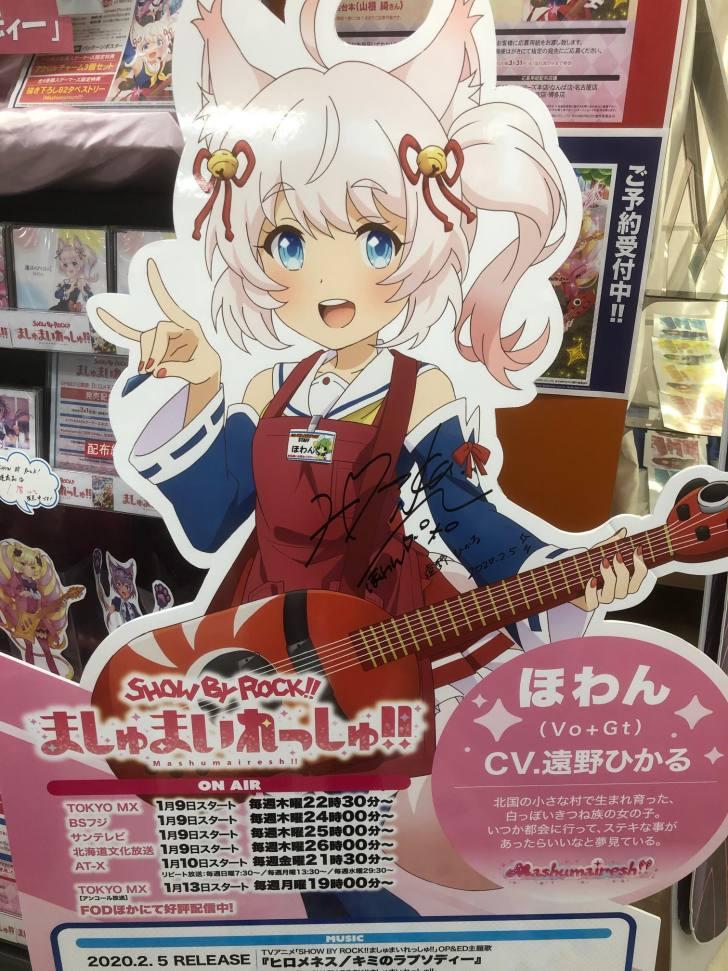 2020年冬は百合アニメ大豊作期!ごちうさ、女児アニメなどが好きな人にも観てほしい『SHOW BY ROCK!! ましゅまいれっしゅ!!』(SB69A)!!