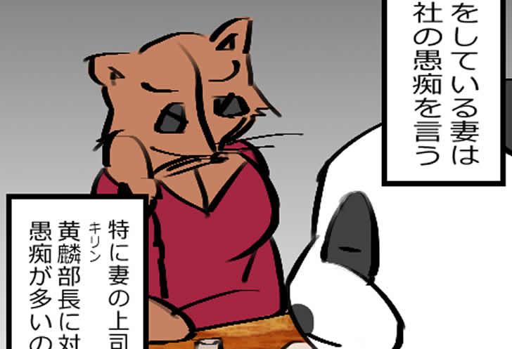 【マンガ】嫁が不倫してまして「黄麟(きりん)部長」