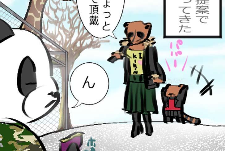【マンガ】嫁が不倫してまして「パンダの嗅覚」