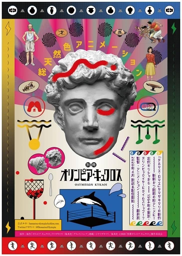 別冊オリンピア・キュクロス アニメ情報
