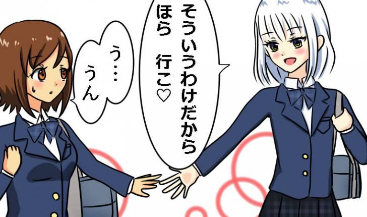 【4コママンガ】ピュア男子は女装なう!「一緒に行こう♡」