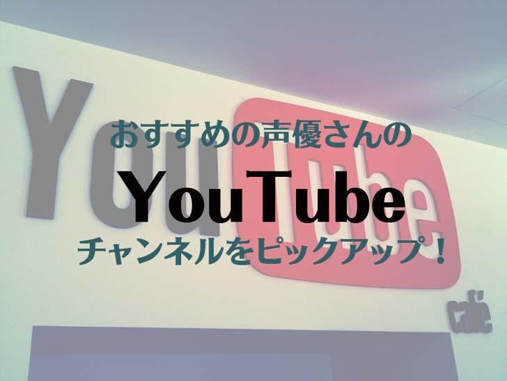 おすすめの声優さんのYouTubeチャンネルをピックアップ!