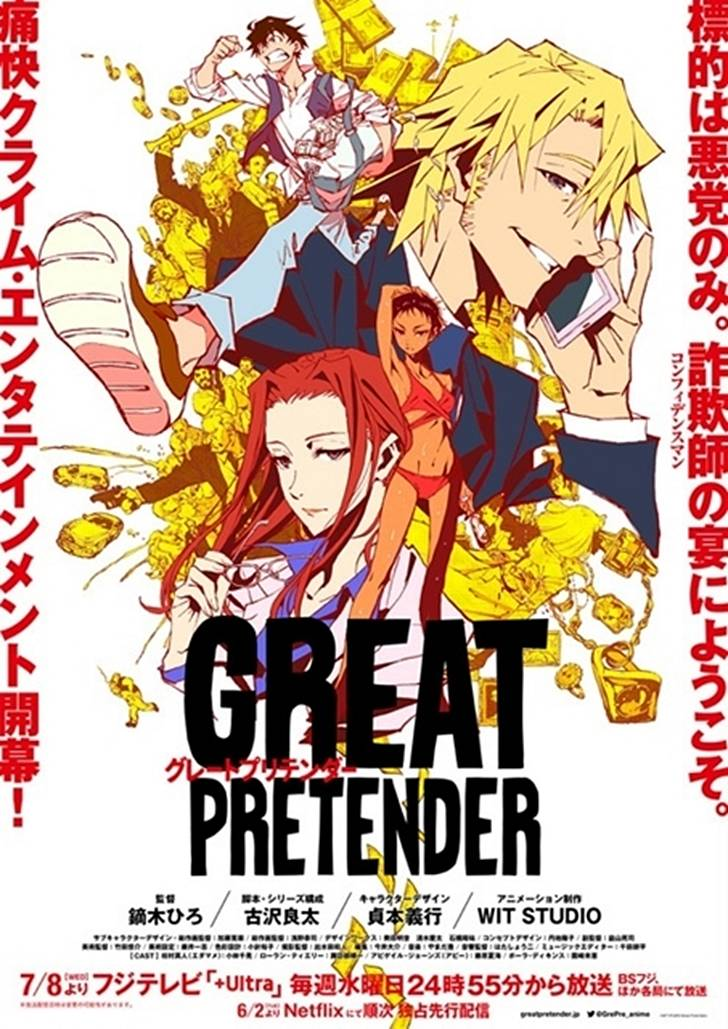 GREAT PRETENDER アニメ情報