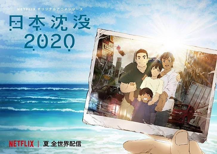 日本沈没2020 アニメ情報