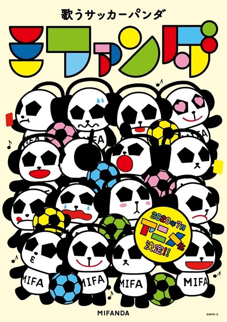 歌うサッカーパンダ ミファンダ アニメ情報