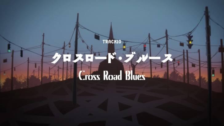 TVアニメ『 LISTENERS リスナーズ 』第10話「クロスロード・ブルース」Cross Road Blues【感想コラム】