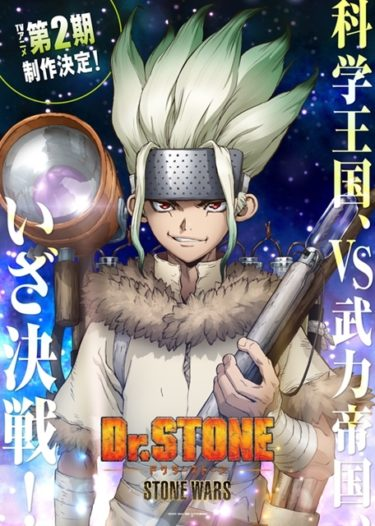 Dr.STONE STONE WARS アニメ情報