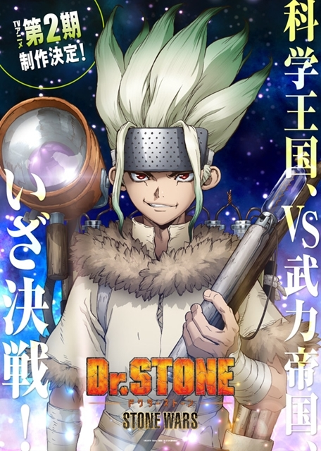 Dr.STONE STONE WARS