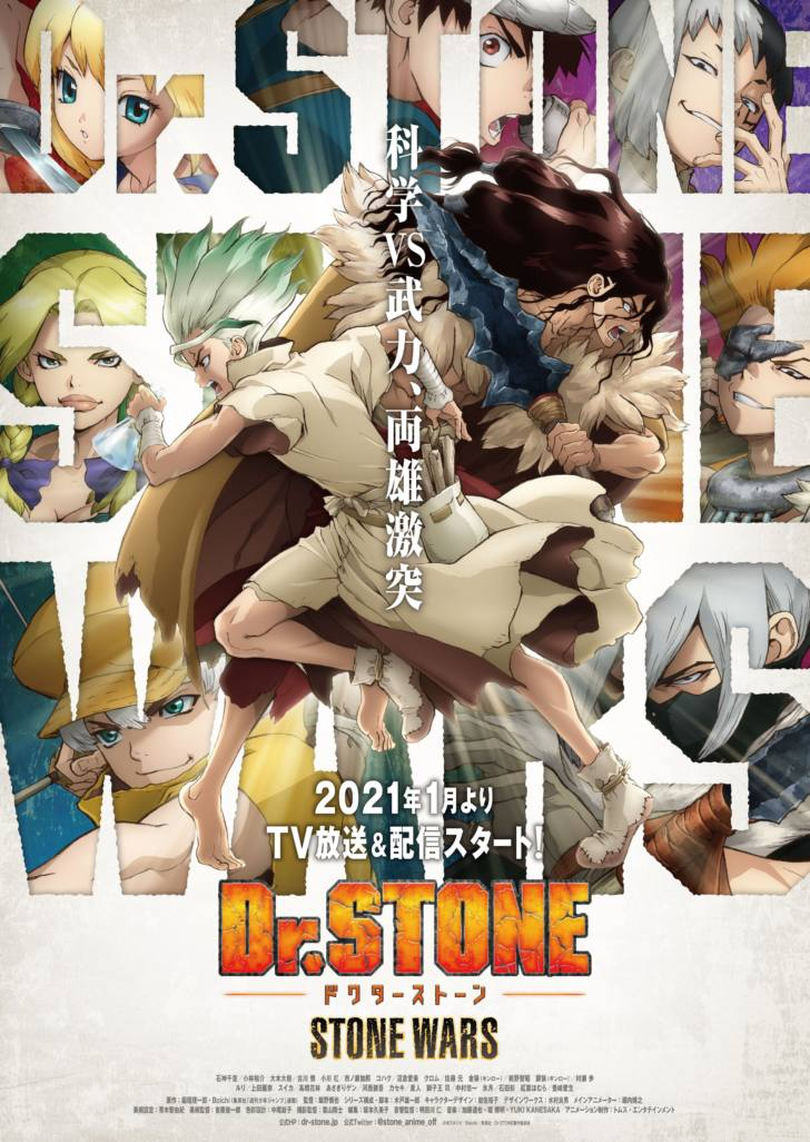 Dr.STONE STONE WARS