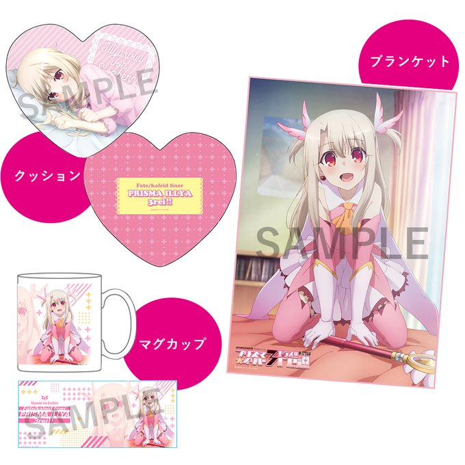 『Fate/kaleid liner プリズマ☆イリヤ』バースデーフェア!7/20各種グッズの販売を実施!!