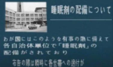 日本全国の自治体にバルビツール酸系睡眠剤を備蓄する「日本国尊厳維持局」の正体