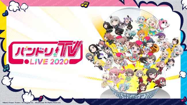 川崎チネチッタにて劇場版「BanG Dream! FILM LIVE」の再上映が実施中!「バンドリ!TV LIVE 2020」第26回放送のお知らせ