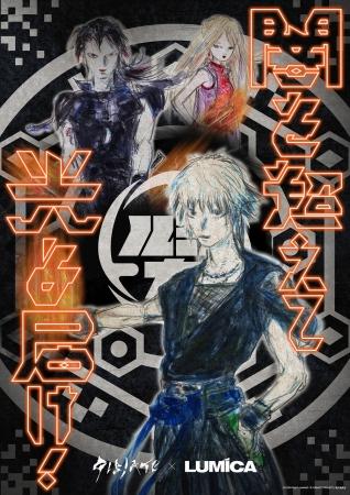 2020年7月8日の放送開始に先駆けて、アニメ「ジビエート」のエンディング映像を本日7月1日より先行公開!