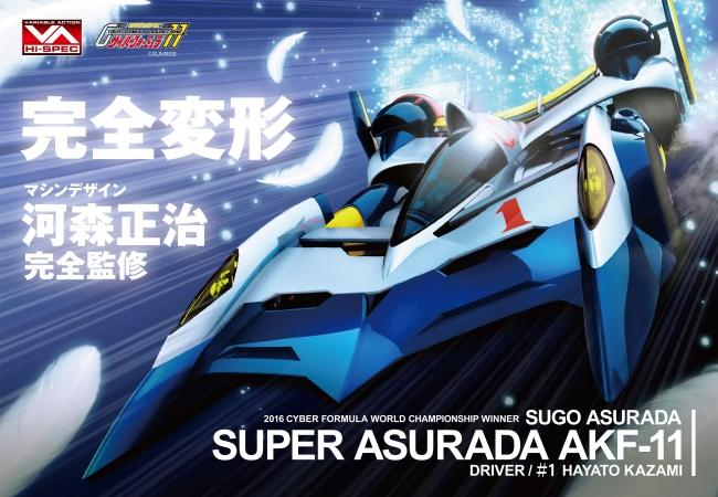 『新世紀GPXサイバーフォーミュラ11』より『スーパーアスラーダAKF-11』完全変形マシン登場!マシンデザイン河森 正治氏による徹底監修!