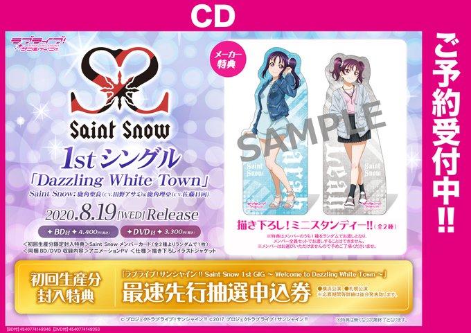 『ラブライブ!サンシャイン!!』「Saint Snow」1st シングル「Dazzling White Town」試聴動画を公開!!