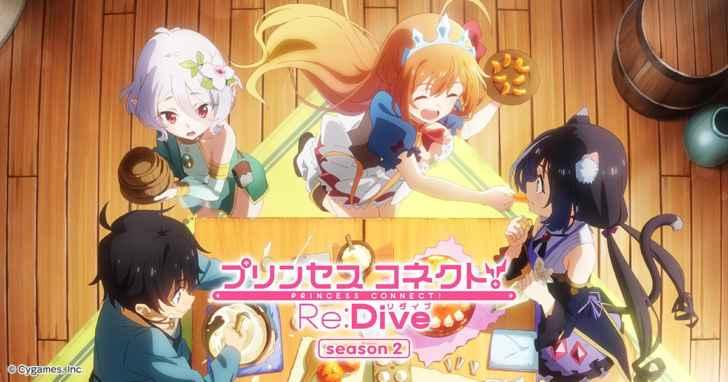 TVアニメ『プリンセスコネクト!Re:Dive Season 2』の制作が決定!ティザービジュアル・ティザーPVも公開