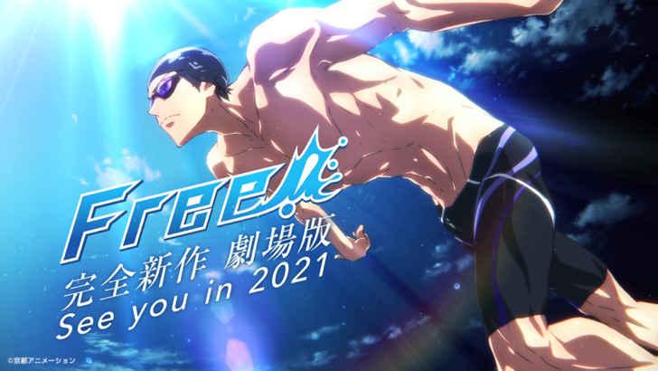 アニメ「Free!」完全新作劇場版が2021年に公開!ティザーPV、ティザービジュアルも発表