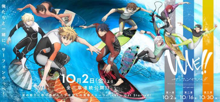 10月劇場上映 アニメ「WAVE!!」 劇場本予告、全三部作ビジュアル解禁! OP主題歌は前野智昭ほかメインキャストで結成!