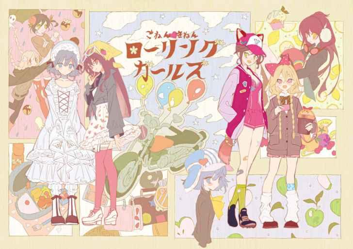 TVアニメ「ローリング☆ガールズ」、スタッフ&キャストのイラストやメッセージを収録した「5周年記念本」が9月に発売決定!さらに資料満載の展示イベント『制作資料展』も開催決定!