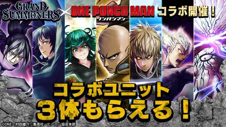 コラボユニットが3体もらえる!超本格王道RPG『グランドサマナーズ』 8/15(土)より、大人気TVアニメ『ワンパンマン』とのコラボイベントを復刻開催!