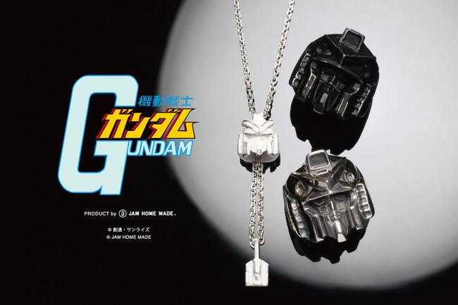 作品の世界観を思う存分堪能できる、ファンにはたまらないカプセルコレクション <JAM HOME MADE × STRICT-G「機動戦士ガンダム」> 8月8日(土)予約開始