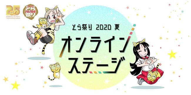 とらのあな、8月開催の「オンラインとら祭り2020夏」にて25周年記念企画の他、関智一さんやクリムゾン先生の登場するオンラインステージイベントの配信が決定! 【アニメニュース】