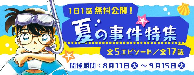 『名探偵コナン公式アプリ』にて、「夏の事件特集」を実施!~全5エピソード・17話を1日1話無料~