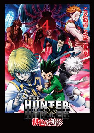 大人気作品「HUNTER×HUNTER」劇場版アニメ2作品をMONDO TVでオンエア!