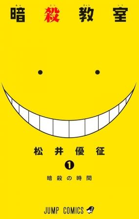 映画・アニメ・ゲームにもなった、ジャンプコミックスの名作!毎日11話以上無料で読めるピッコマ新モデル「¥0+」で、8/1(土)〜『暗殺教室』がついに登場