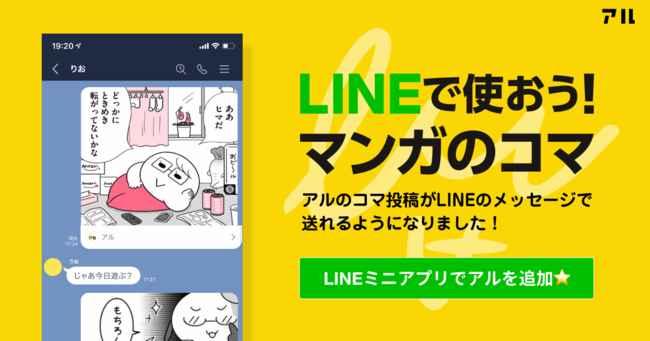 マンガコミュニティの「アル」、LINEのメッセージでマンガのコマを送り合えるLINEミニアプリを公開