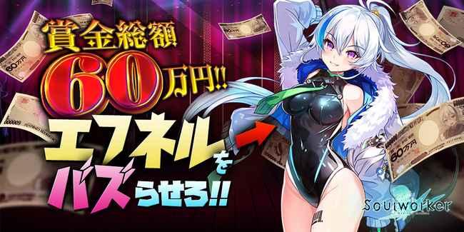 アニメ風オンラインRPG「ソウルワーカー」「賞金総額60万円!エフネルをバズらせろ!」キャンペーン開催!絵や動画でエフネルを広めよう