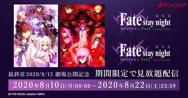 """最終章 公開記念!劇場版「Fate/stay night [Heaven's Feel]」第一章・第二章が、dアニメストアで期間限定""""見放題""""!"""