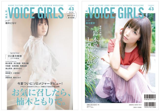 今夏注目の声優・楠木ともりと鈴木愛奈が登場する表紙・裏表紙を解禁!!「B.L.T. VOICE GIRLS Vol.43」