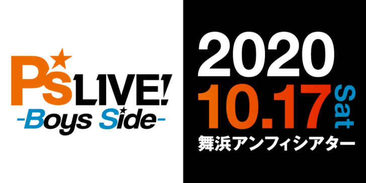 ポニーキャニオン主催ライブイベント「P's LIVE! -Boys Side-」へ『SSSS.GRIDMAN』より広瀬裕也と、地縛少年バンドより生田鷹司、オーイシマサヨシの追加出演が決定!
