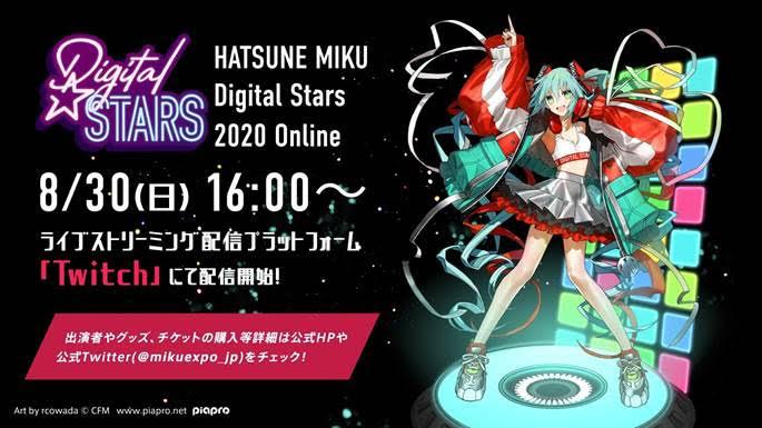 Twitch、「HATSUNE MIKU Digital Stars 2020 Online」をライブ配信(8月30日(日)16時00分~)