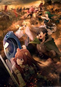 アニメ「盾の勇者の成り上がり」第2期、2021年に放送!新ビジュアル・PV第1弾が解禁
